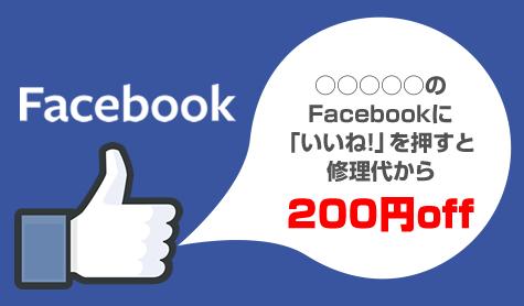 いいね!を押して200円OFFキャンペーン 3DS・PSPの修理、買い取りならゲームホスピタルへ!