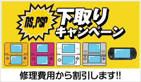 下取りキャンペーン 3DS・Switch・PSPの修理、買い取りならゲームホスピタルへ!