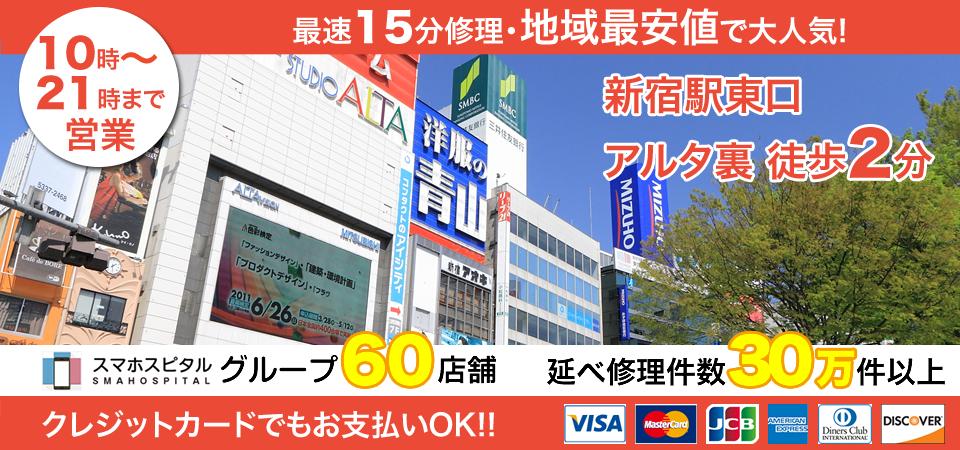 スマホスピタル新宿東口