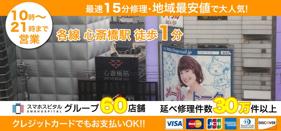 スマホスピタル心斎橋本店
