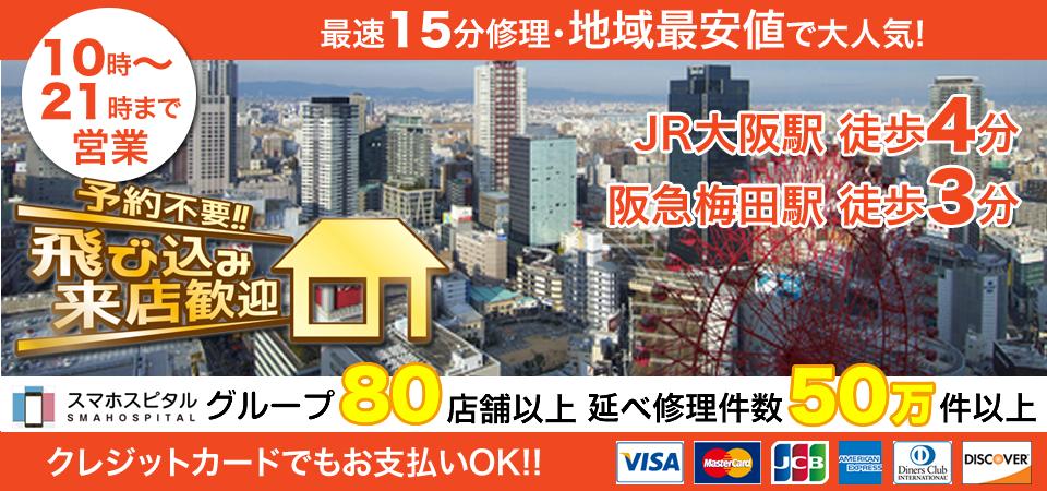 スマホスピタル大阪梅田