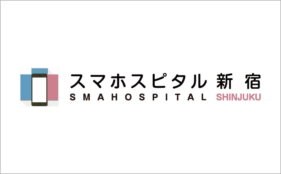 スマホスピタル新宿