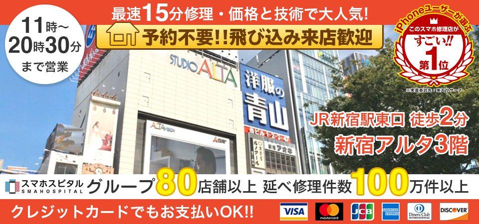 スマホスピタル新宿アルタ