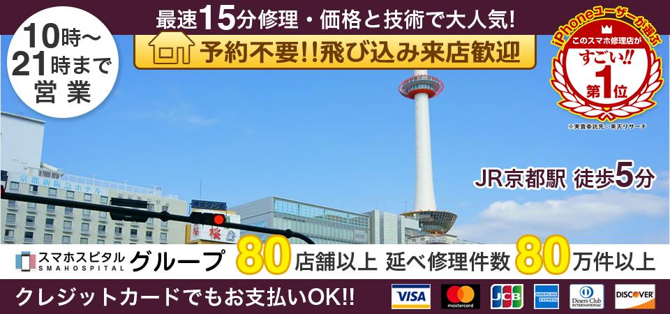 スマホスピタル京都駅前