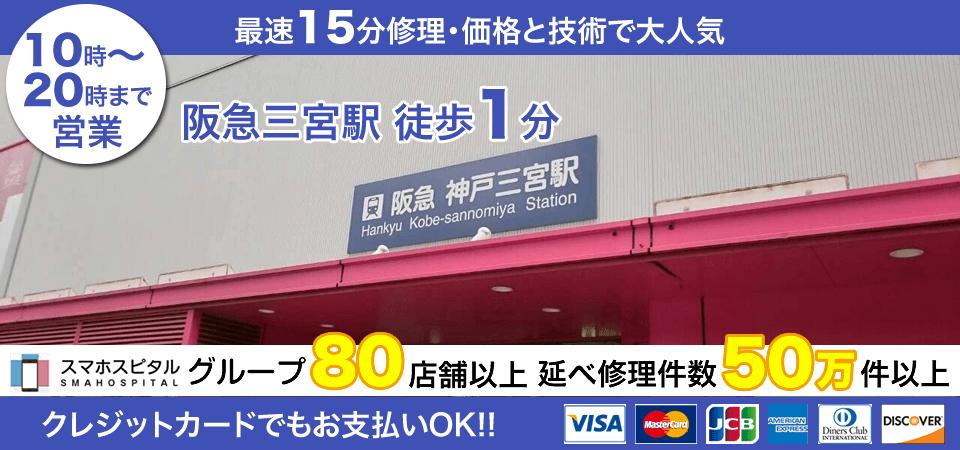 スマホスピタル神戸三宮