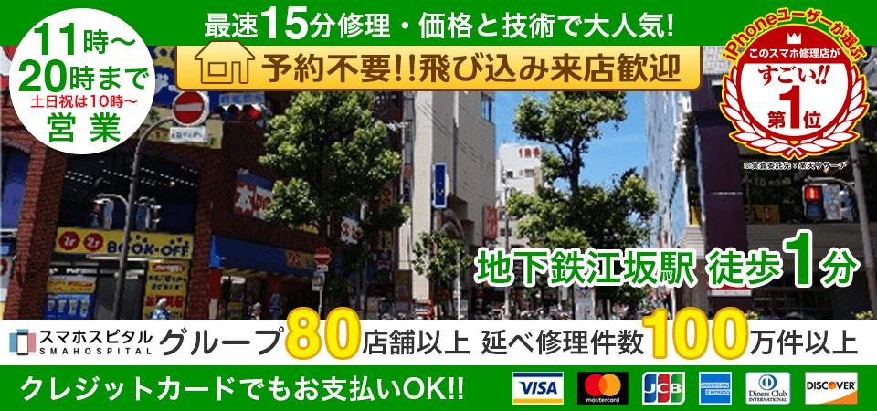 スマホスピタル江坂