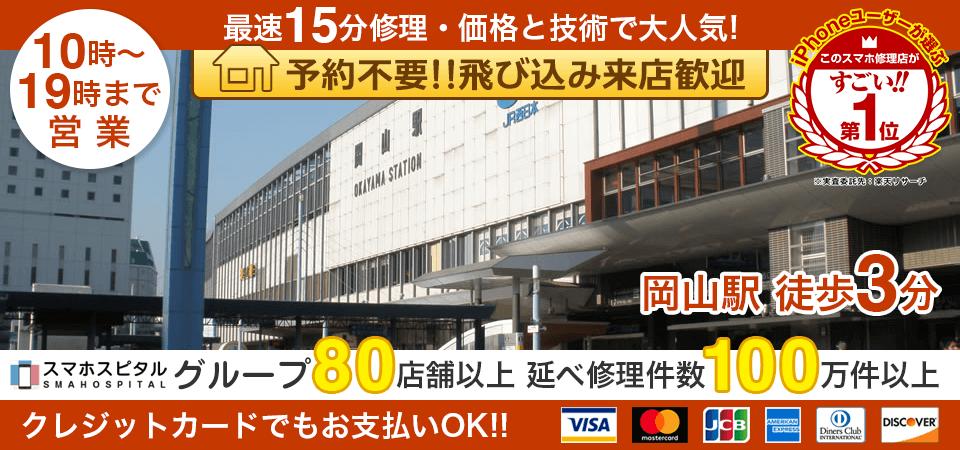 スマホスピタル岡山駅前店