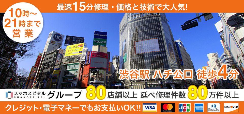 スマホスピタル渋谷