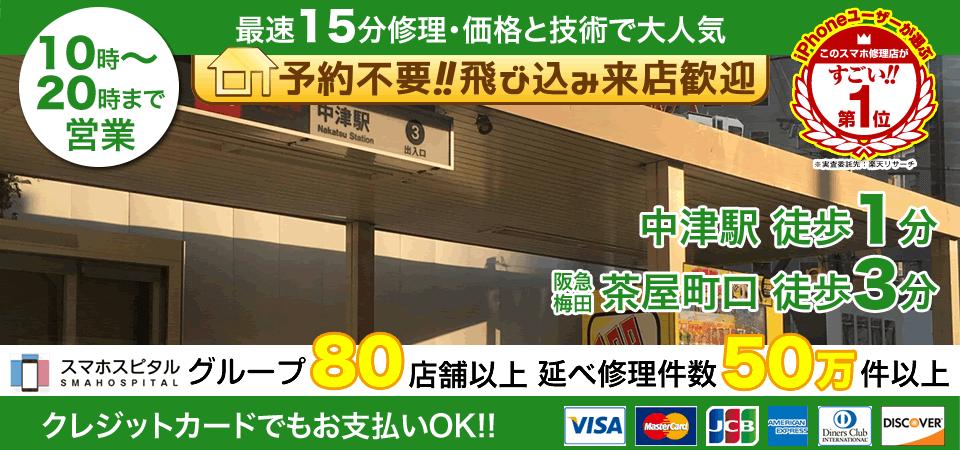 スマホスピタル梅田2号