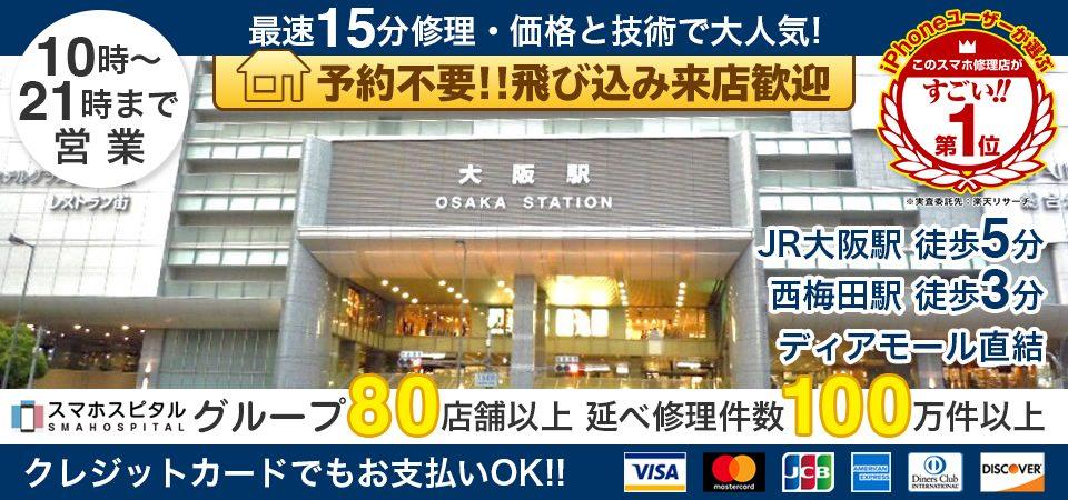 スマホスピタル大阪駅前第4ビル店