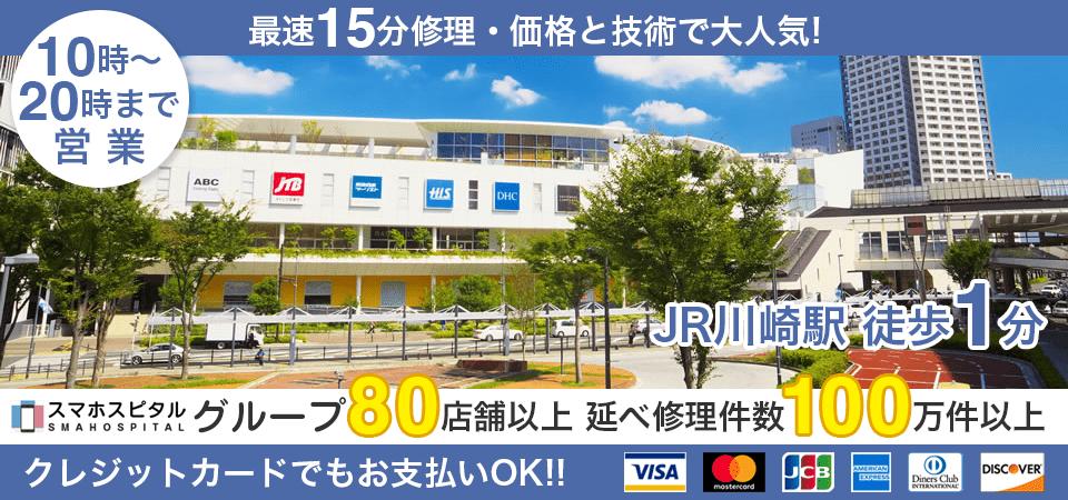 スマホスピタル川崎店