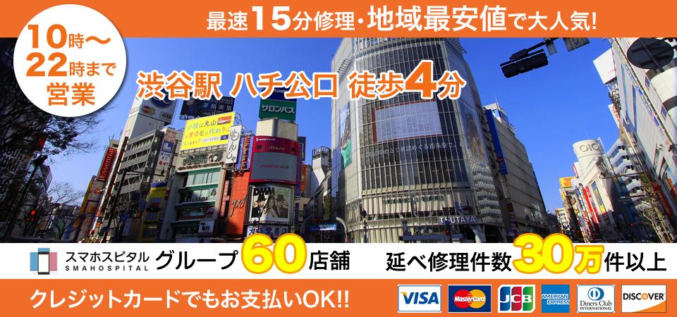 スマホスピタル渋谷センター街