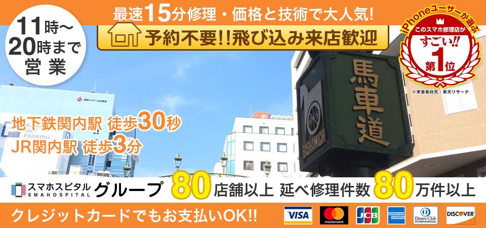 スマホスピタル横浜関内店