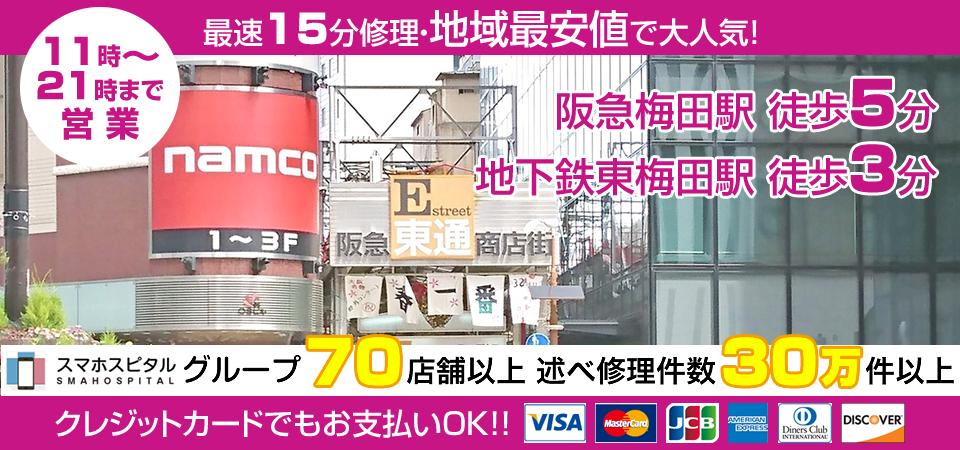 スマホスピタル梅田東通り店