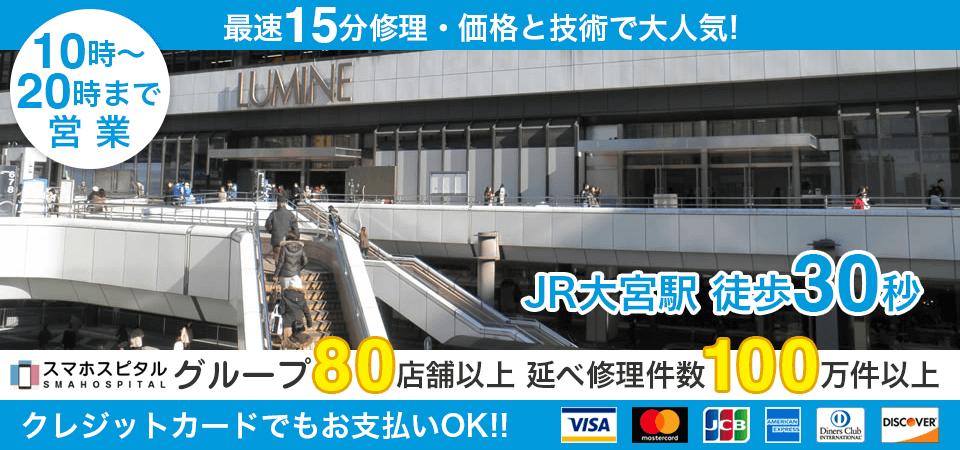 スマホスピタル埼玉大宮店