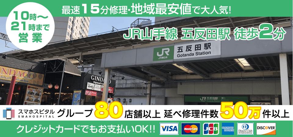 スマホスピタル五反田店