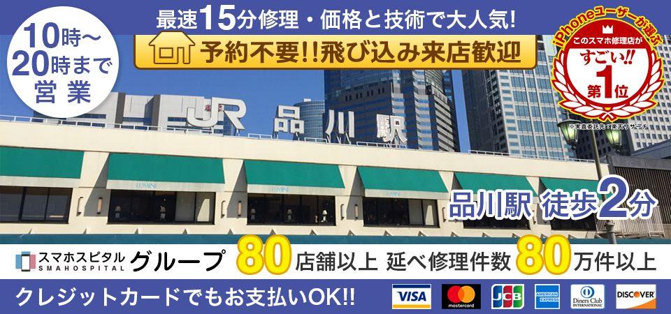 スマホスピタル品川高輪口店