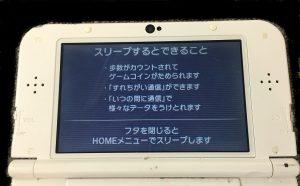 IMG_0591-1-1-300x300 任天堂3DS LL上画面交換修理しました。