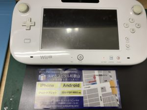 WiiU充電器挿し込み口 修理