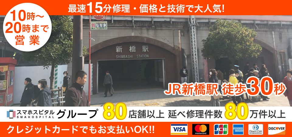 スマホスピタル新橋駅前店