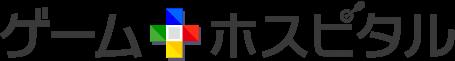 ロゴ:ゲームホスピタル