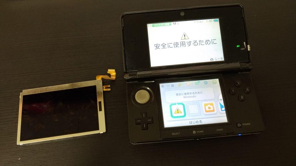 【日高郡日高町から】3DSの上画面が液晶漏れ、液晶交換でまだまだ使えます