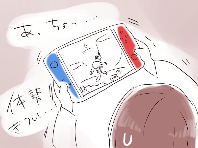 Switch 体勢きつい プロコン