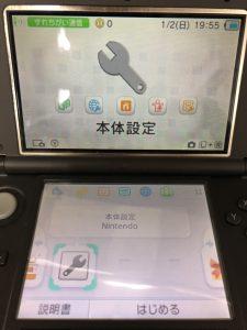 液晶漏れ 3DSLL after スマホスピタル鹿児島店