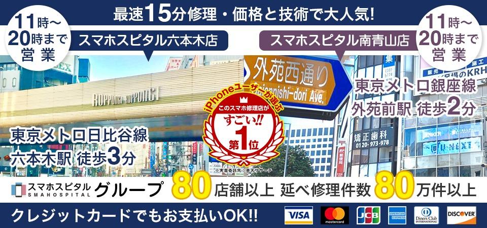 スマホスピタル南青山店