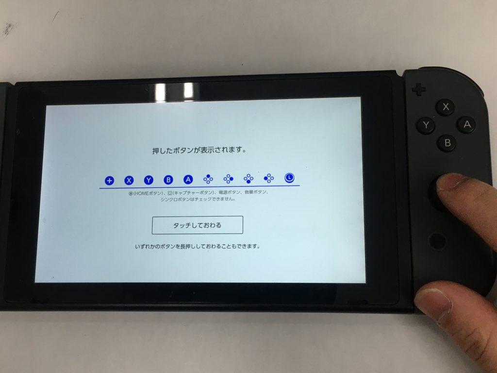ゲーム機修理 Switch修理 ジョイコン コントローラー Joy-Con スティック交換 押せない 反応しない