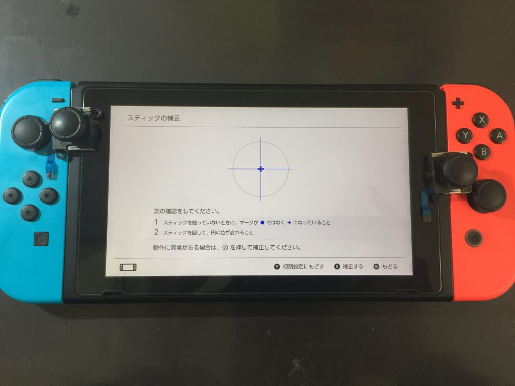 ジョイコン 2本 修理 ゲーム Switch 高槻 大阪