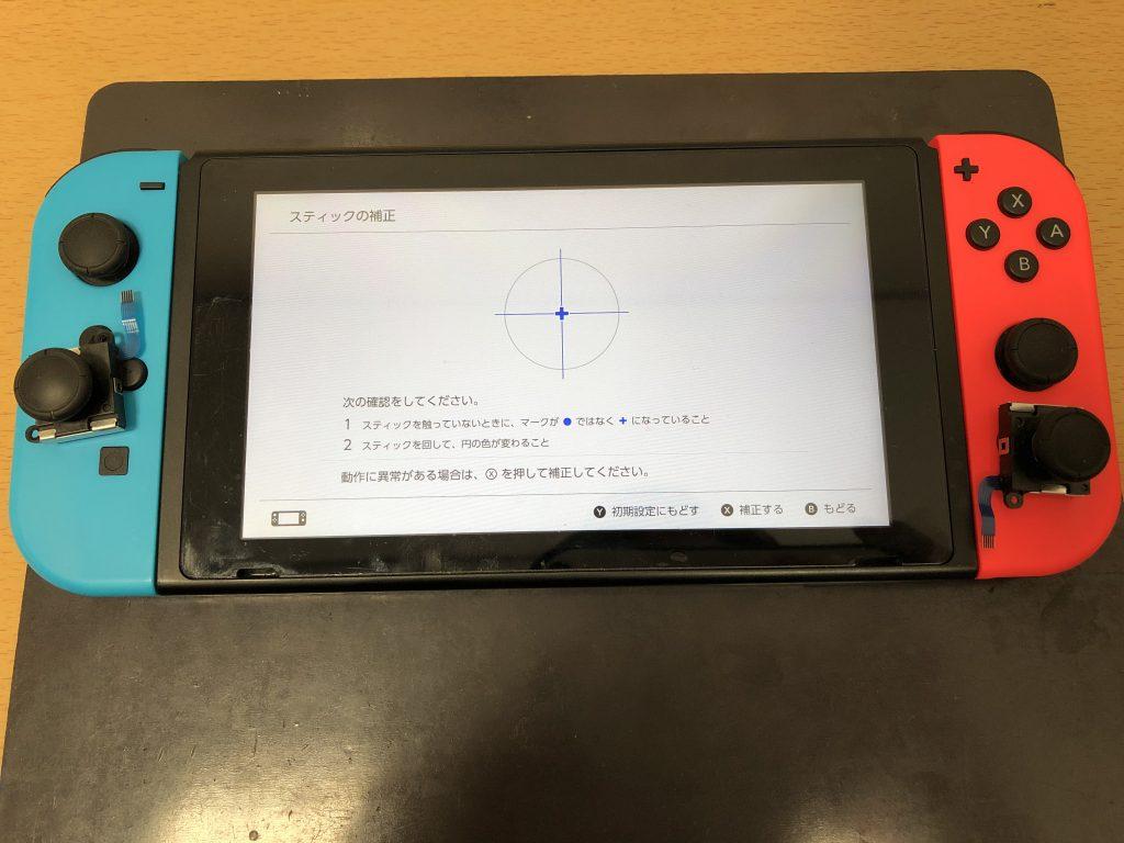 任天堂switchアナログスティック交換