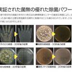 除菌殺菌 (1)