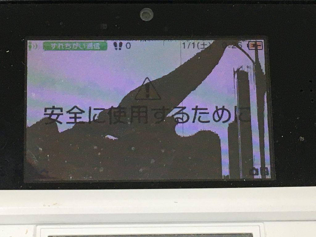 3DS 上液晶 交換修理 液晶漏れ 高槻