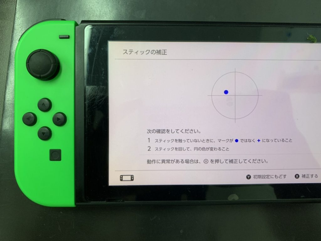 任天堂switchアナログスティック交換前