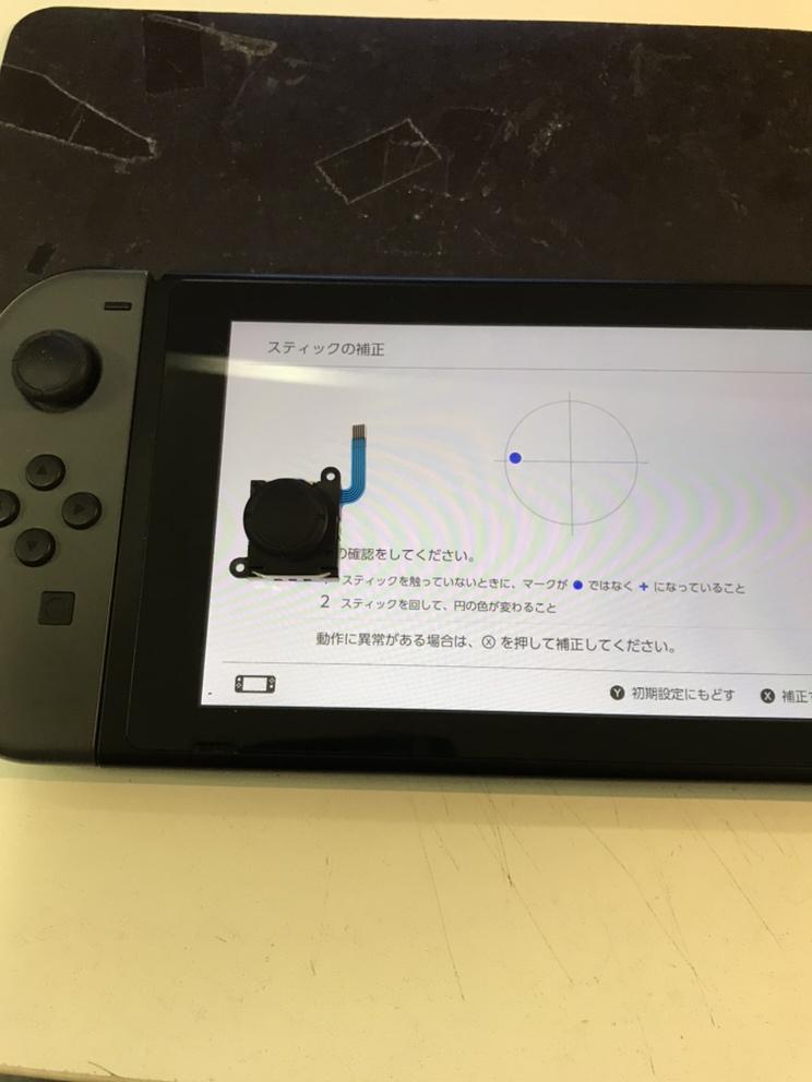 Switch修理IMG_0466