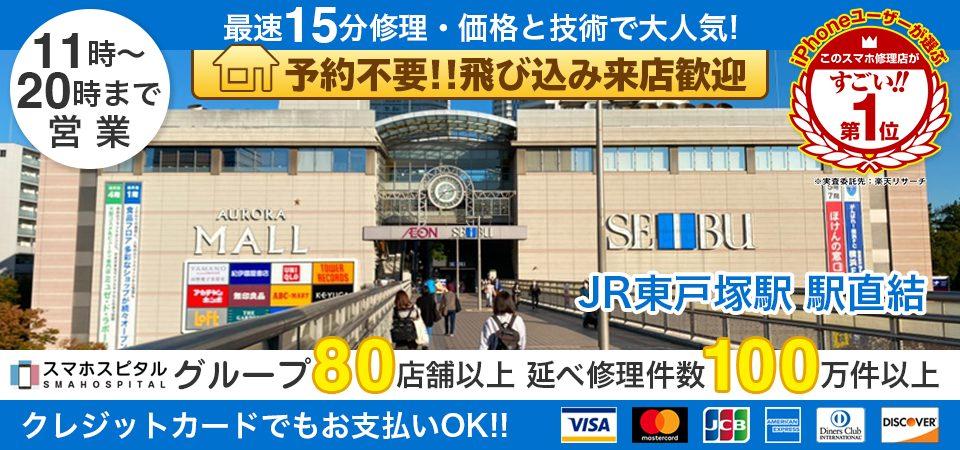 スマホスピタル西武東戸塚S.C.店