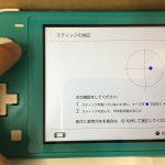 スマホスピタル佐賀駅前店NintendoSwitchLiteアナログスティック修理