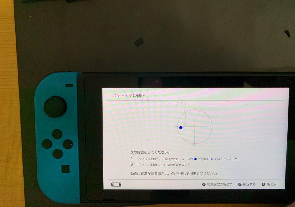 Nintendo Switch controller2