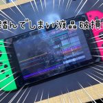 Switch_display