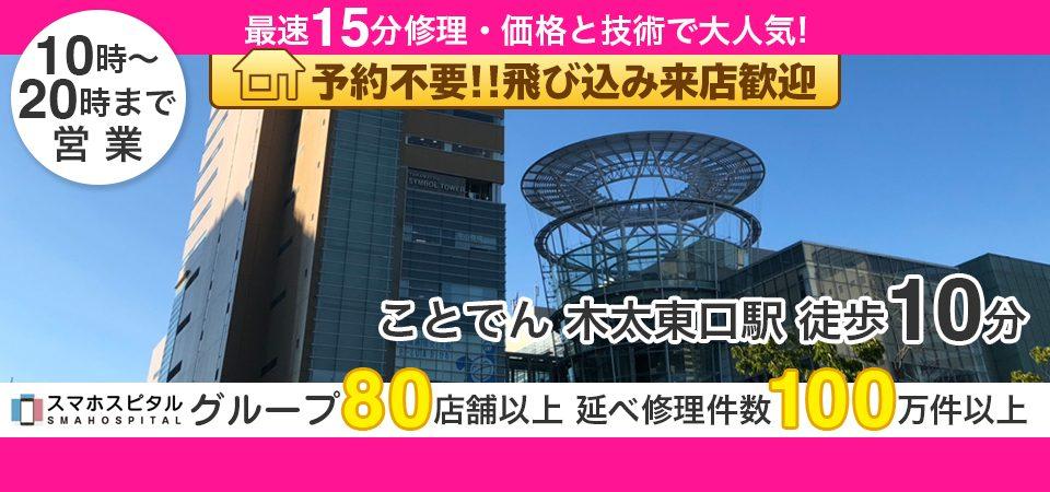 スマホスピタル香川高松レインボー通り店