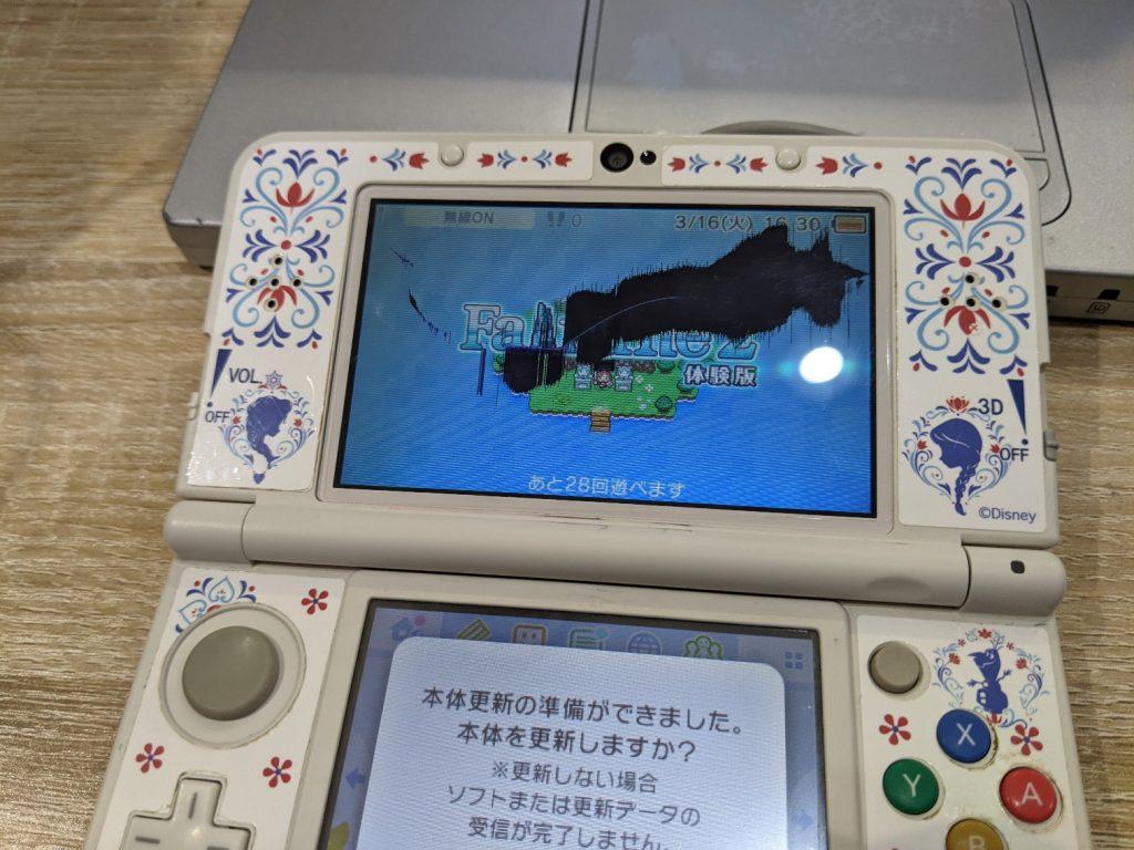 3DS修理相模原2