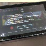 Switch ソフトトレー 交換 (2)