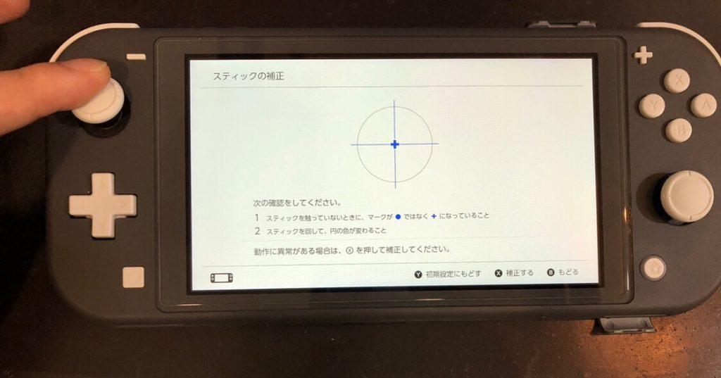 switch light 左スティック アナログスティック  修理 (1)