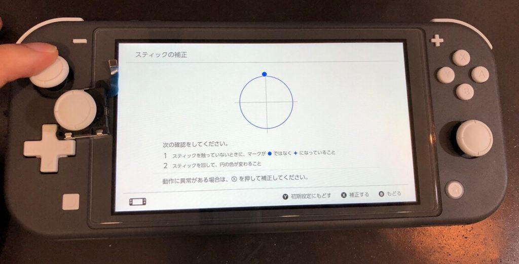 switch light 左スティック アナログスティック  修理 (2)
