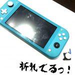 Switch Liteアナログスティック修理21-06-22-08-33-50-432_deco