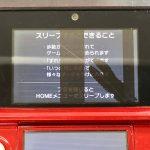 3DS上液晶202106011