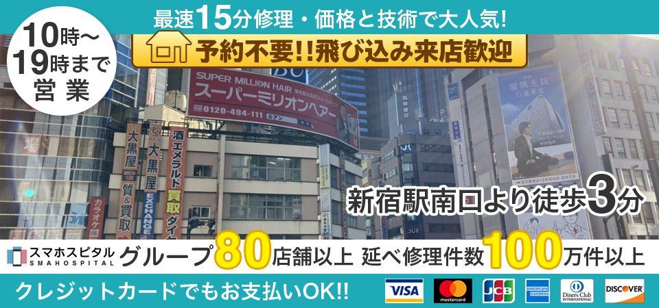 スマホスピタル新宿南口店